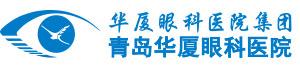 青岛华厦眼科医院logo