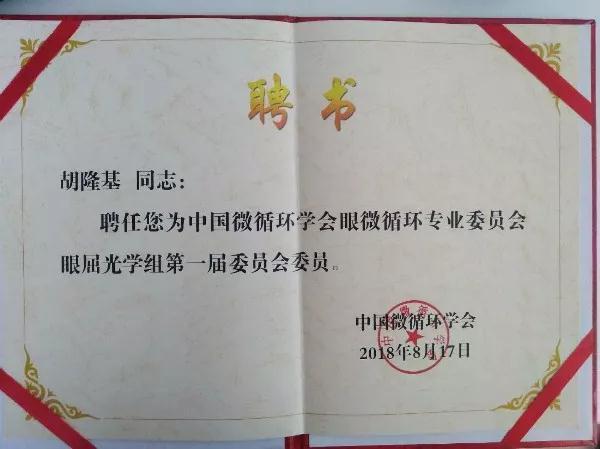 中国微循环协会眼微循环专业委员会眼屈光学组委员会委员