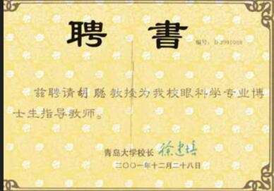 胡聪教授被聘为青岛大学眼科学博士生导师