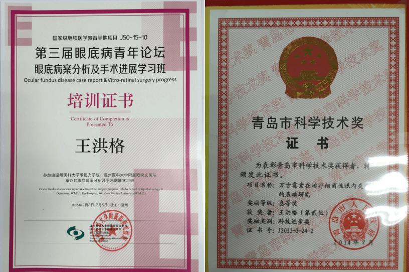 王洪格教授荣获青岛市科学技术奖+眼底病青年论坛培训证书